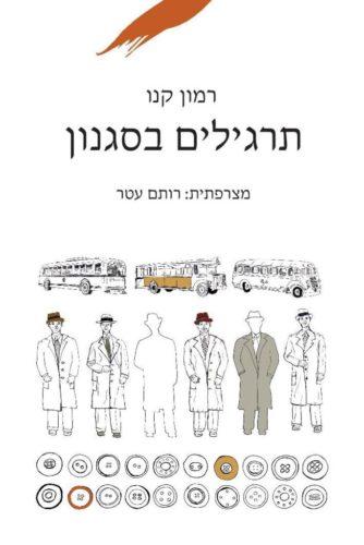 ספרים על אוטובוסים #2 (או: תרגילים בקריאה באוטובוסים)