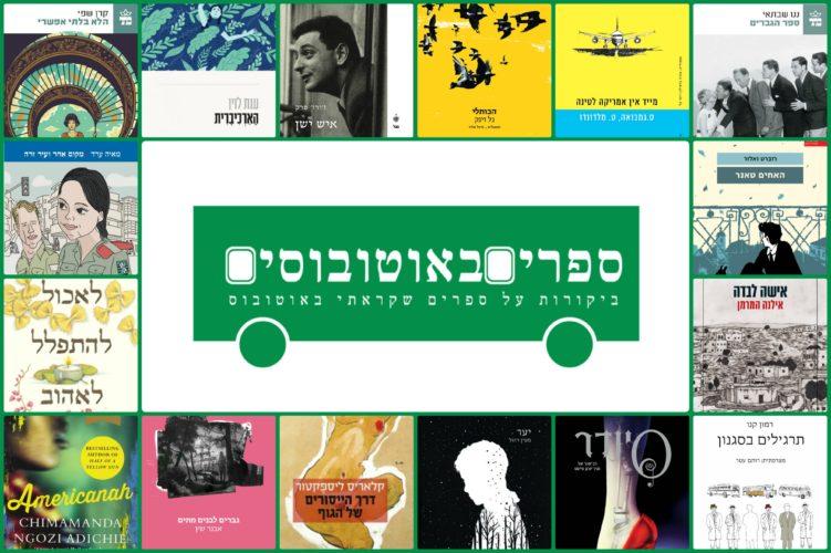 ספרים באוטובוסים בן שנה!