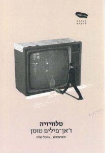 טלוויזיה טוסן