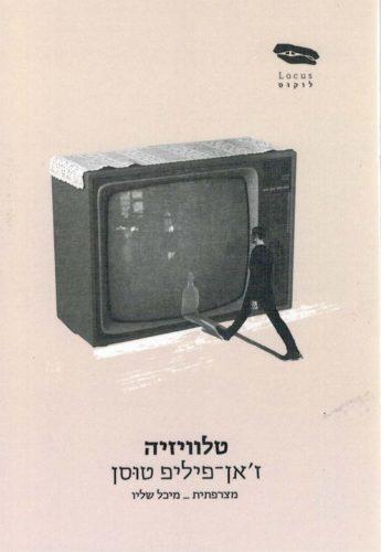 טלוויזיה, קריאה ומיינדפולנס. כן, מיינדפולנס