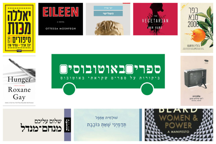 ספרים באוטובוסים בן שנתיים!