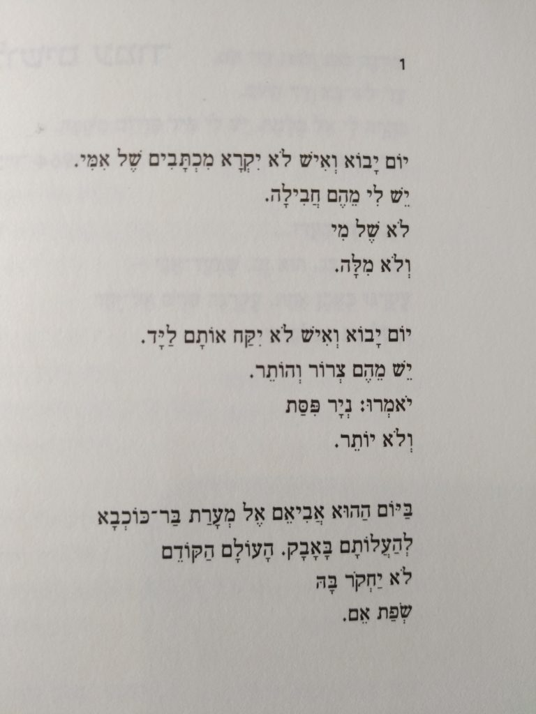 Avot Yeshurun 1964