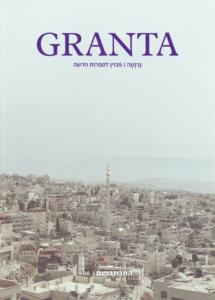Granta-8-Main