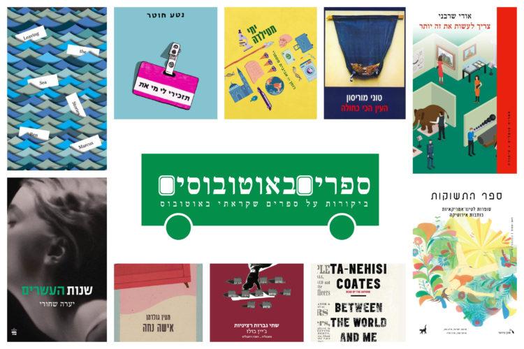 ספרים באוטובוסים בן שלוש!