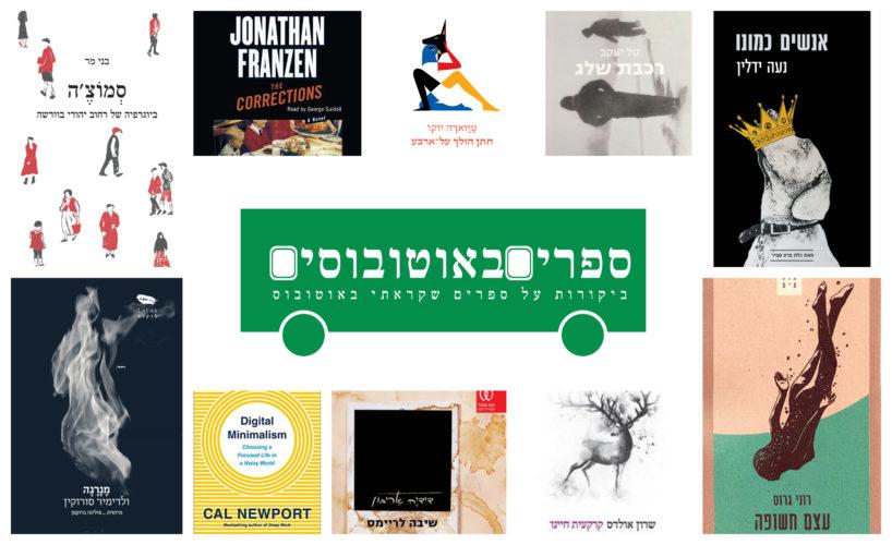 ספרים באוטובוסים בן ארבע! + הודעה מנהלית
