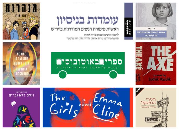 ספרים באוטובוסים בן חמש! סיכום שנת קריאה ואי-קריאה